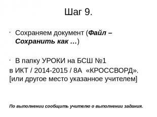 Шаг 9. Сохраняем документ (Файл – Сохранить как …) В папку УРОКИ на БСШ №1 в ИКТ
