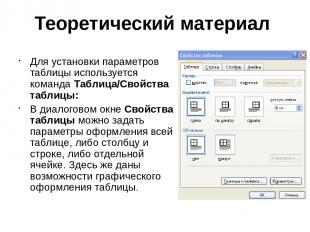 Теоретический материал Для установки параметров таблицы используется команда Таб