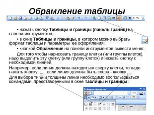 Обрамление таблицы • нажать кнопку Таблицы и границы (панель границ) на панели и