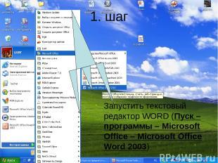 1. шаг Запустить текстовый редактор WORD (Пуск – программы – Microsoft Office –