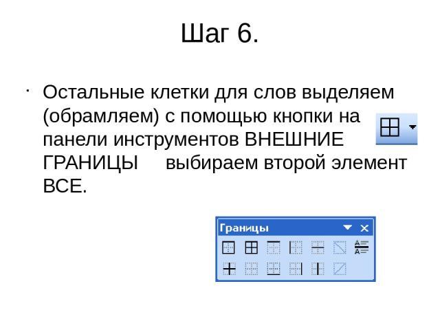 Шаг 6. Остальные клетки для слов выделяем (обрамляем) с помощью кнопки на панели инструментов ВНЕШНИЕ ГРАНИЦЫ выбираем второй элемент ВСЕ.