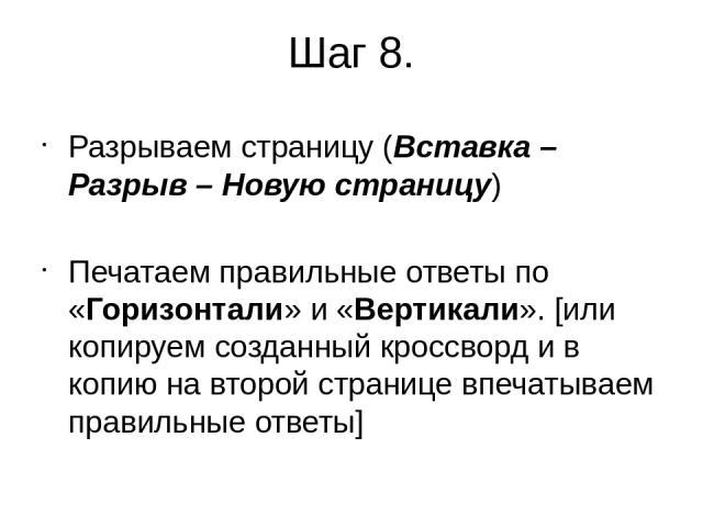 Шаг 8. Разрываем страницу (Вставка – Разрыв – Новую страницу) Печатаем правильные ответы по «Горизонтали» и «Вертикали». [или копируем созданный кроссворд и в копию на второй странице впечатываем правильные ответы]