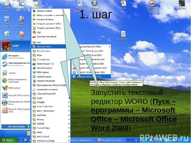 1. шаг Запустить текстовый редактор WORD (Пуск – программы – Microsoft Office – Microsoft Office Word 2003)