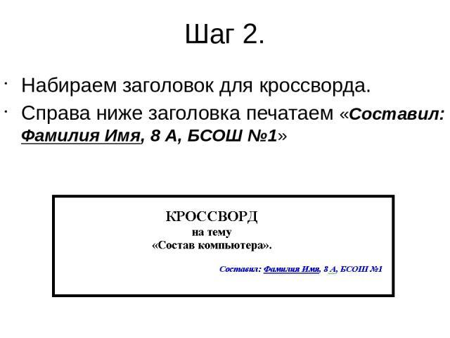 Шаг 2. Набираем заголовок для кроссворда. Справа ниже заголовка печатаем «Составил: Фамилия Имя, 8 А, БСОШ №1»