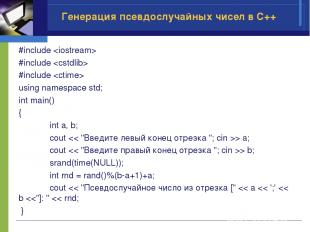 #include #include #include using namespace std; int main() { int a, b; cout > a;