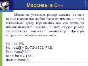 Массивы в C++ Можно не указывать размер массива (оставив пустые квадратные скобк