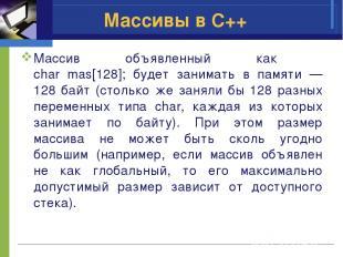 Массивы в C++ Массив объявленный как char mas[128]; будет занимать в памяти — 12