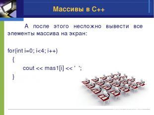 А после этого несложно вывести все элементы массива на экран: for(int i=0; i