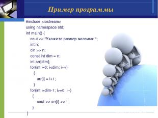 Пример программы #include using namespace std; int main() { cout > n; const int