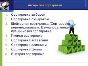 Алгоритмы сортировки Сортировка выбором Сортировка пузырьком Шейкерная сортировк