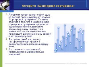 Алгоритм «Шейкерная сортировка» Алгоритм представляет собой одну из версий преды