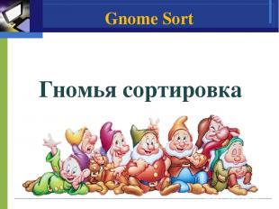 Гномья сортировка Gnome Sort