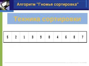 """Техника сортировки Алгоритм """"Гномья сортировка"""""""