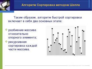 Таким образом, алгоритм быстрой сортировки включает в себя два основных этапа: р