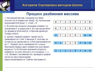 Процесс разбиения массива 1. Исходный массив, (назовем его Mas) состоит из 8 эле