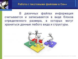В двоичных файлах информация считывается и записывается в виде блоков определенн