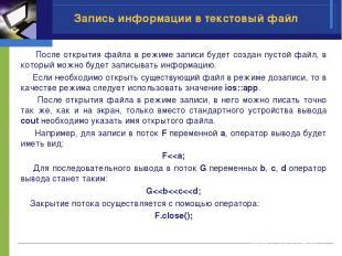 После открытия файла в режиме записи будет создан пустой файл, в который можно б