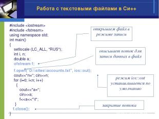 """#include #include using namespace std; int main() { setlocale (LC_ALL, """"RUS""""); i"""