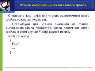 Чтение информации из текстового файла Следовательно, цикл для чтения содержимого