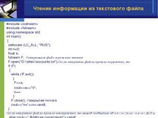 Чтение информации из текстового файла #include #include using namespace std; int
