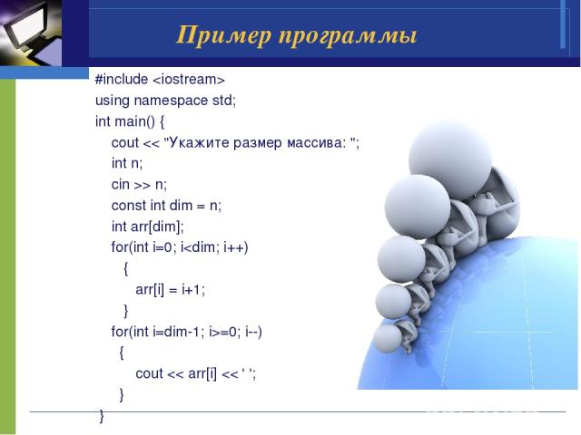 Пример программы #include using namespace std; int main() { cout > n; const int dim = n; int arr[dim]; for(int i=0; i=0; i--) { cout