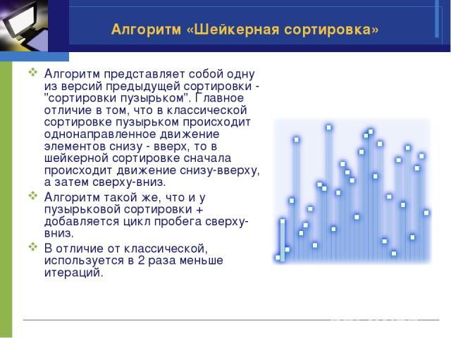 Алгоритм «Шейкерная сортировка» Алгоритм представляет собой одну из версий предыдущей сортировки -