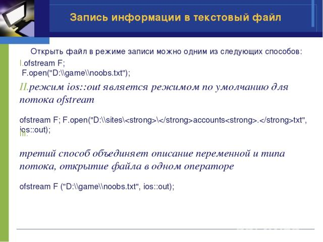 Открыть файл в режиме записи можно одним из следующих способов: ofstream F; F.open(