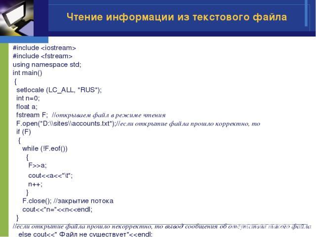 Чтение информации из текстового файла #include #include using namespace std; int main() { setlocale (LC_ALL,
