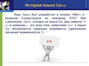 История языка Си++ Язык Си++ был разработан в начале 1980-х гг. Бьерном Страустр