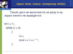 Такой цикл не выполнится ни разу и на экран ничего не выведется: int i = 1; whil