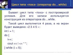 Цикл типа «пока» (оператор do…while) Бывает цикл типа «пока» с постпроверкой усл