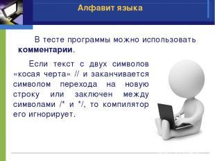 Алфавит языка В тесте программы можно использовать комментарии. Если текст с дву