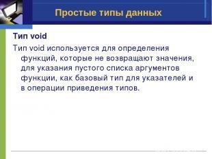 Простые типы данных Тип void Тип void используется для определения функций, кото