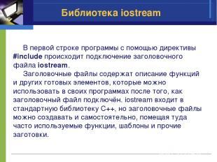 Библиотека iostream В первой строке программы с помощью директивы #include проис