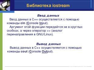 Библиотека iostream Ввод данных Ввод данных в C++ осуществляется с помощью коман
