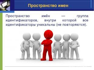 Пространство имен Пространство имён — группа идентификаторов, внутри которой все