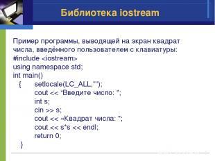 Пример программы, выводящей на экран квадрат числа, введённого пользователем с к