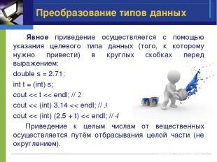 Преобразование типов данных Явное приведение осуществляется с помощью указания ц