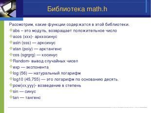 Библиотека math.h Рассмотрим, какие функции содержатся в этой библиотеки. abs –