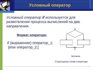 Условный оператор if используется для разветвления процесса вычислений на два на