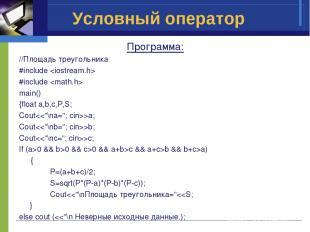 Условный оператор Программа: //Площадь треугольника #include #include main() {fl