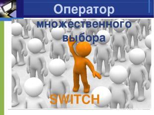 Оператор множественного выбора SWITCH