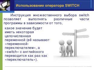 Использование оператора SWITCH какое значение будет иметь некоторая целочисленна