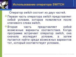 Использование оператора SWITCH Оператор switch состоит из двух частей. Первая ча
