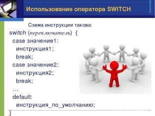 Использование оператора SWITCH Схема инструкции такова: switch (переключатель) {