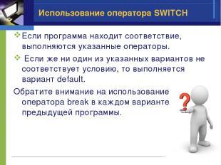 Использование оператора SWITCH Если программа находит соответствие, выполняются