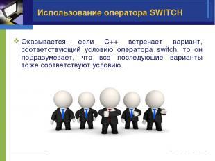 Использование оператора SWITCH Оказывается, если C++ встречает вариант, соответс