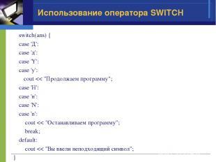 Использование оператора SWITCH switch(ans) { case 'Д': case 'д': case 'Y': case