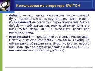 Использование оператора SWITCH default: — это метка инструкции после которой буд