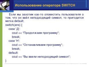 Использование оператора SWITCH Если мы захотим как-то оповестить пользователя о